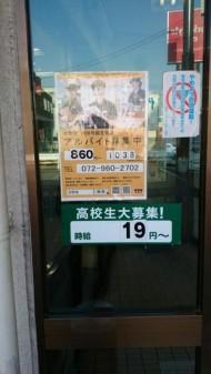 アルバイト時給19円